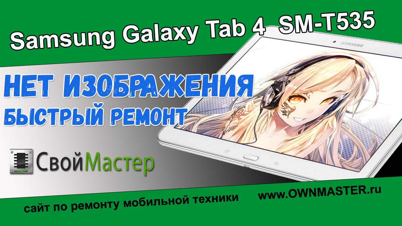 Samsung SM-T585 Нет изображения